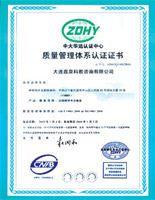 The only ISO 9001 International Accreditation in agency industry of Liaoning Province