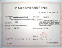 Agency License for Personal Exit&Entry Affairs
