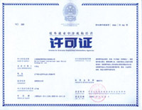 License for Overseas Employment Intermediary Agencies
