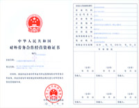 Overseas Labor Cooperation Operation License Issued by Ministry of Commerce of the people's Republic of China