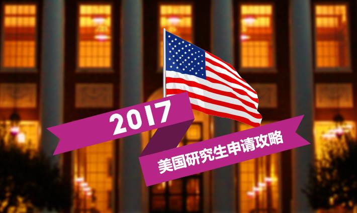 2017美国研究生专题