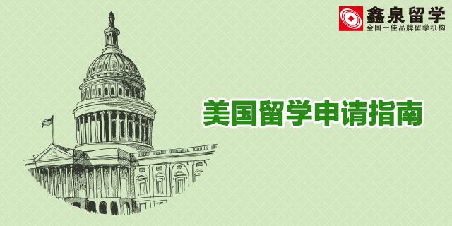 大连留学中介banner2美国