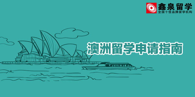 大连留学中介banner5澳洲