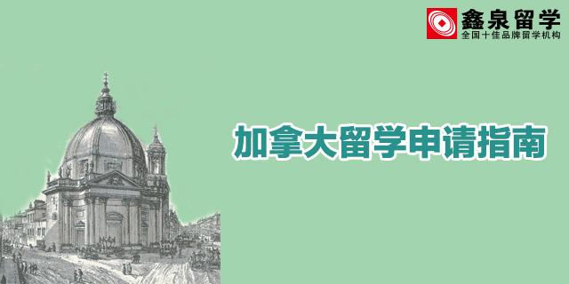 大连留学中介banner4加拿大