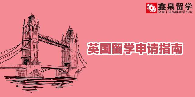 大连留学中介banner3英国
