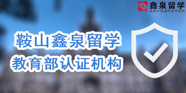 鞍山留学中介banner1
