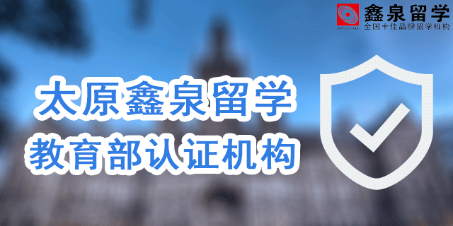 太原留学中介banner1