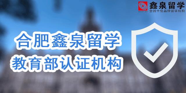 合肥留学中介banner1