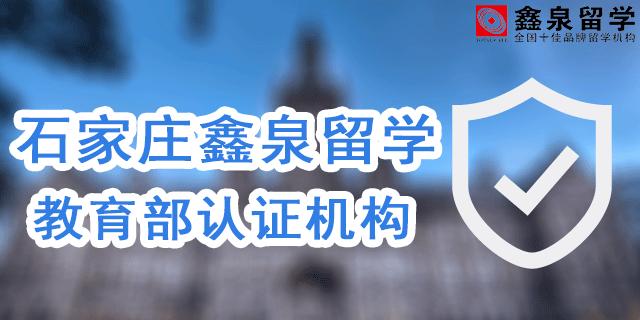 石家庄留学中介banner1