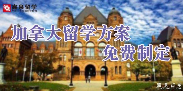 加拿大留学中介_加拿大留学费用_加拿大