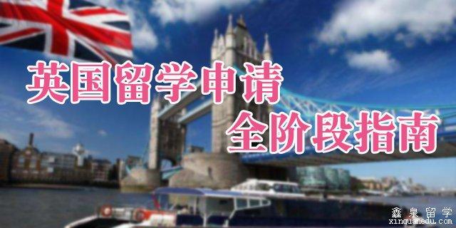 英国留学中介_英国留学费用_英国留学条