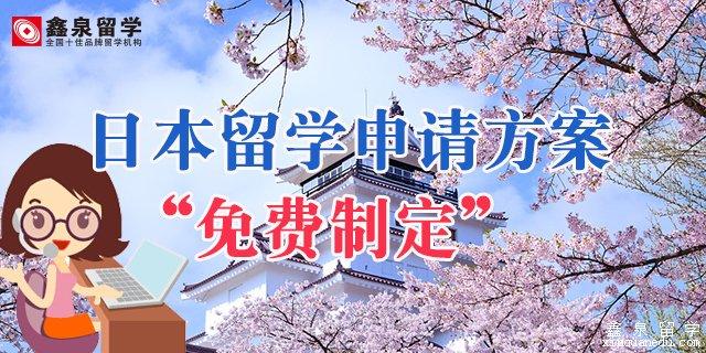 日本留学中介_日本留学费用_日本留学条