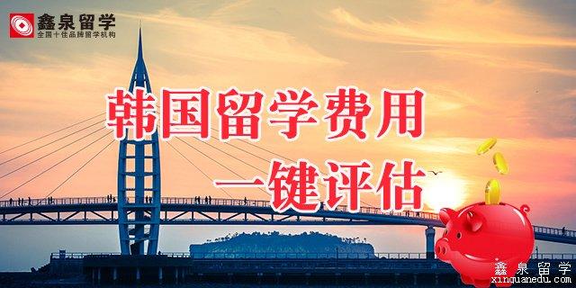韩国留学中介_韩国留学费用_韩国留学条