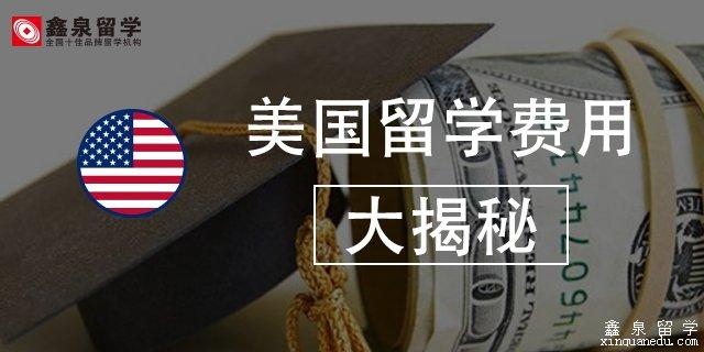 美国留学费用完全盘点