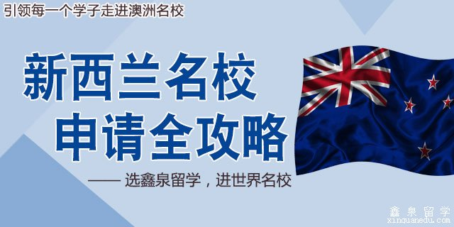 新西兰名校留学申请全攻略
