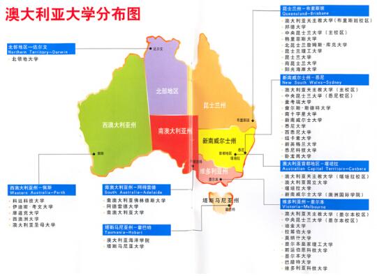 澳洲留学地图详细版本:看看哪些地区有福利!图片
