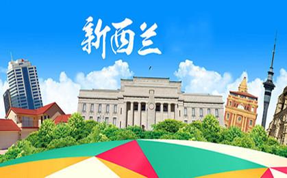 新西兰中学与中国中学差异