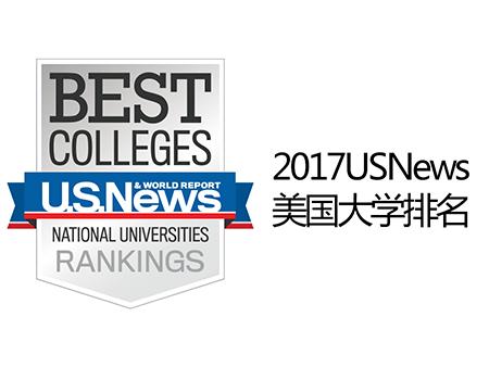 2017usnews美国大学工程学院排名(无博士学位)