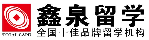 郑州鑫泉留学怎么样