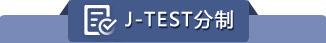 TEST报名时间